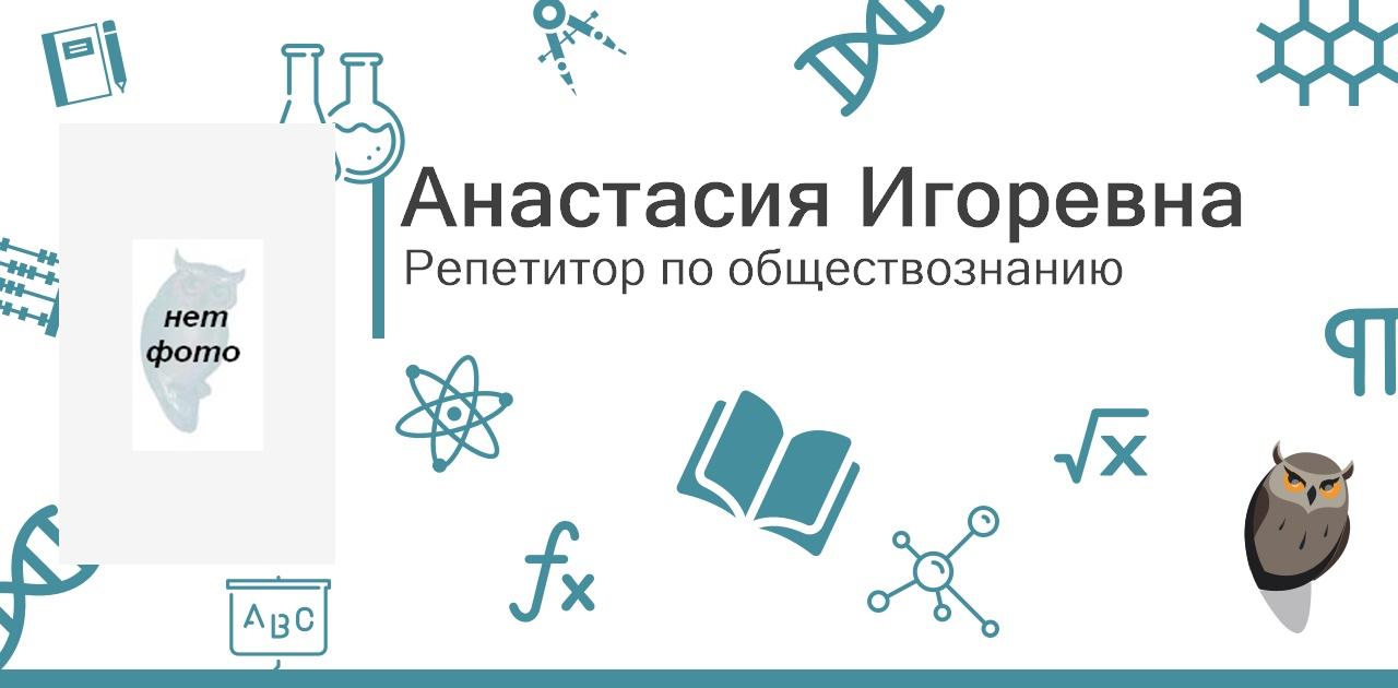 Репетитор - Анастасия Игоревна Орешина Отзывы От 500 р/час